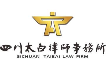 四川太白律师事务所