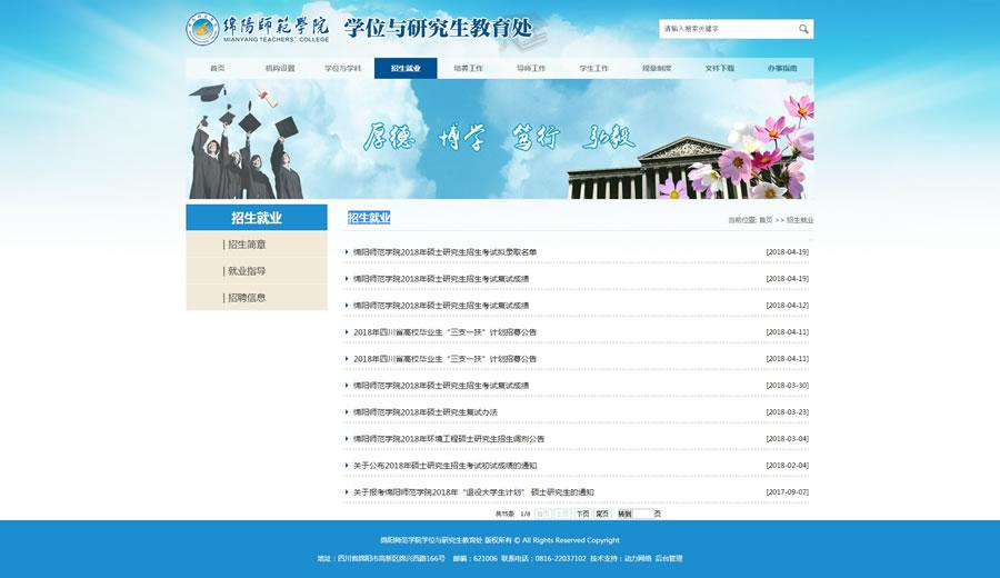绵阳师范学院学位与研究生教育处信息列表页