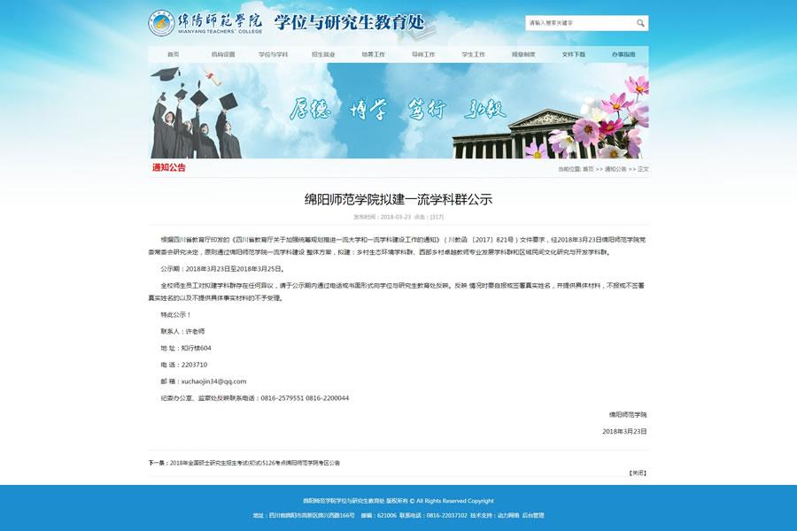 绵阳师范学院学位与研究生教育处亚搏娱乐网页版登录详细页